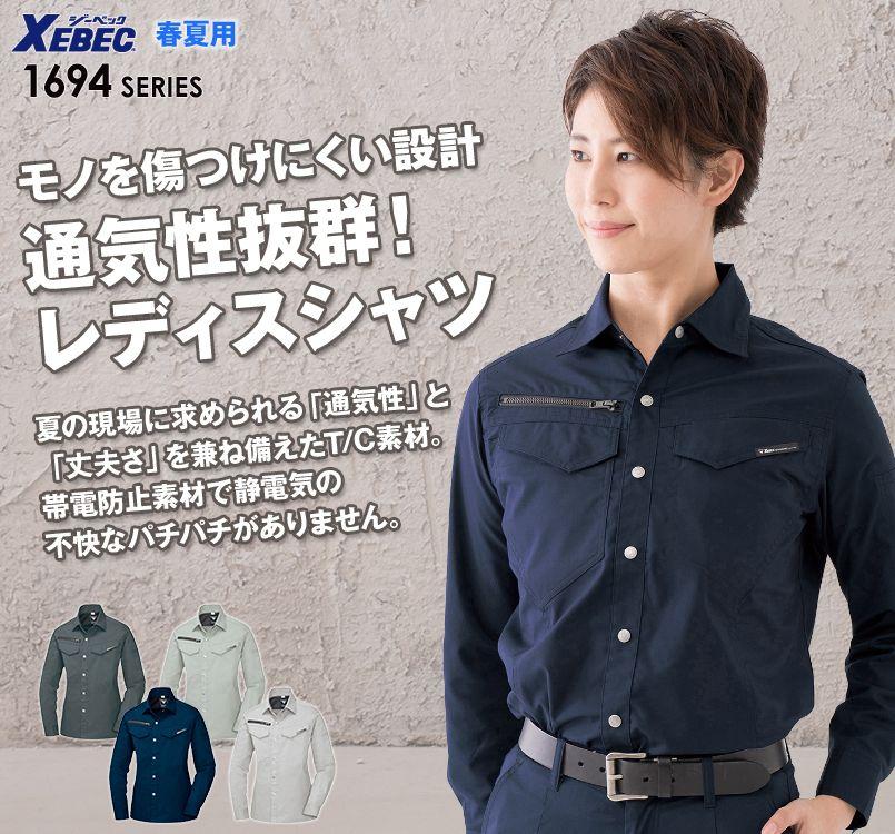 ジーベック 1695 長袖シャツ(女性用)
