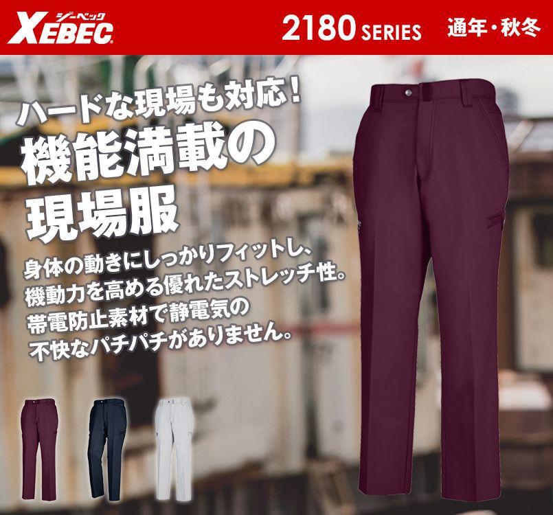 ジーベック 2183 現場服ストレッチ制電カーゴパンツ