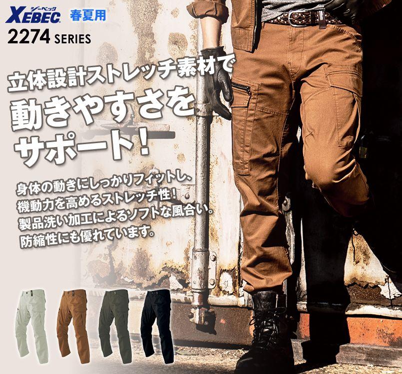 ジーベック 2276 [春夏用]現場服ストレッチカーゴパンツ