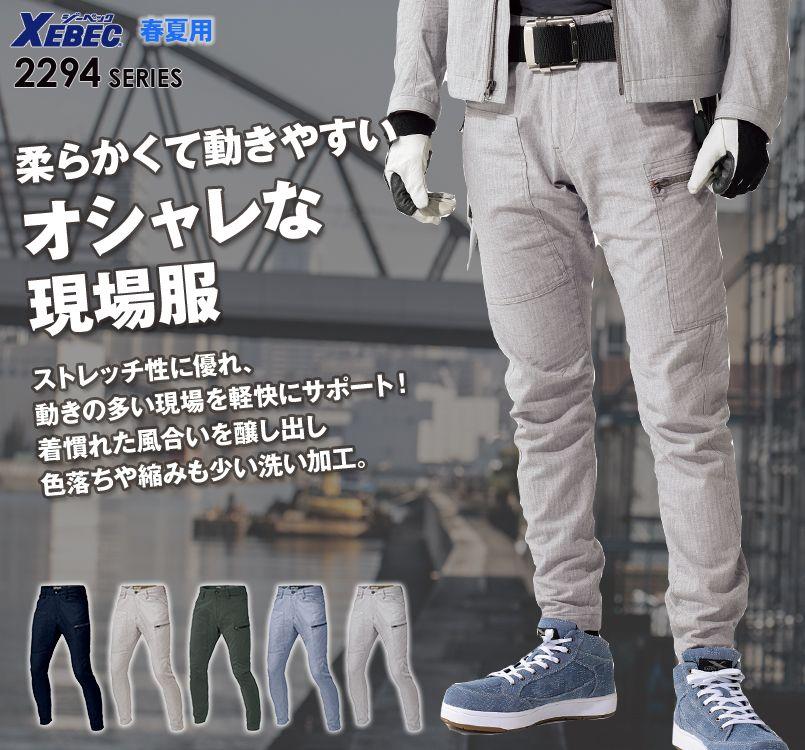 ジーベック 2299 [春夏用]現場服ストレッチジョガーパンツ