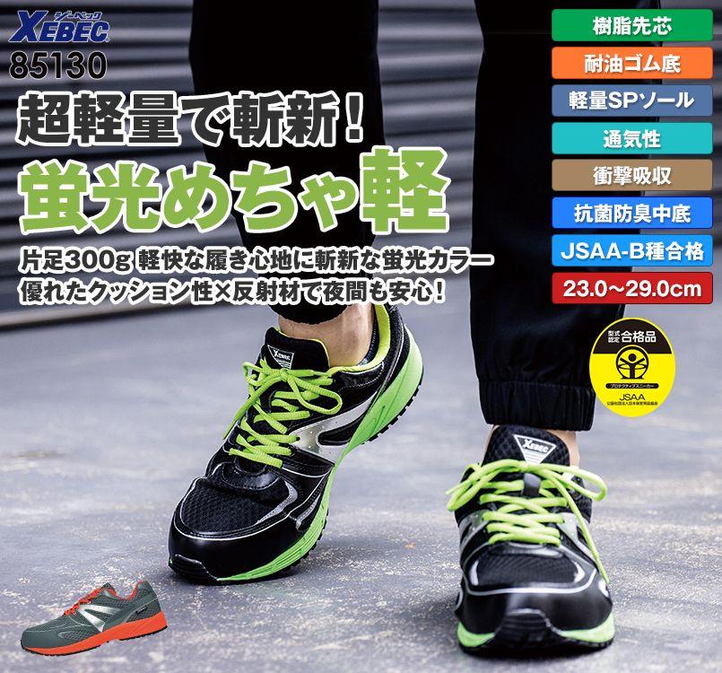 ジーベック 85130 蛍光めちゃ安全靴 樹脂先芯 超軽量600g