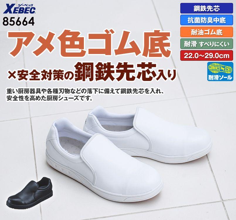 ジーベック 85664 安全靴 厨房シューズ スチール先芯