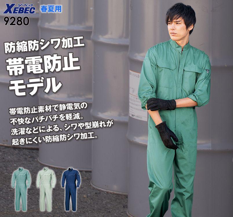ジーベック 9280 [春夏用]帯電防止サマーつなぎ 続服(JIS T8118適合)