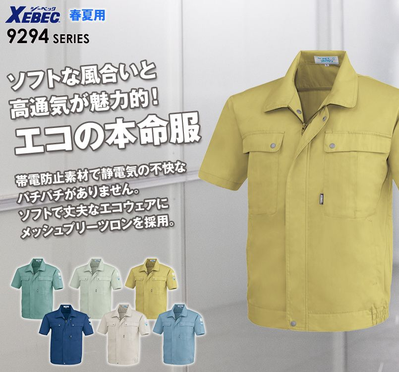 ジーベック 9291 [春夏用]PETボトルリサイクリーン半袖ブルゾン