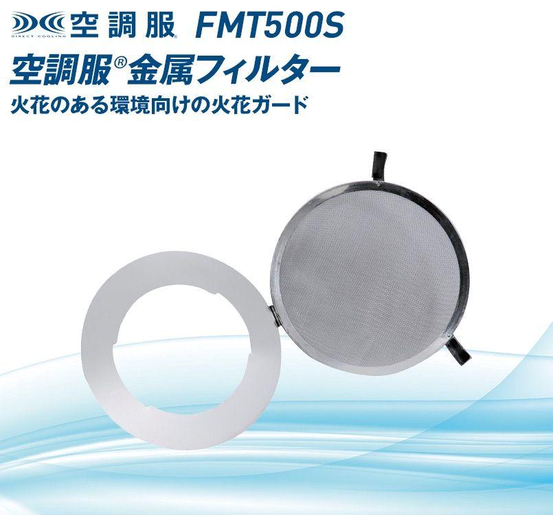 ジーベック FMT500S 空調服 金属フィルターS(2個)