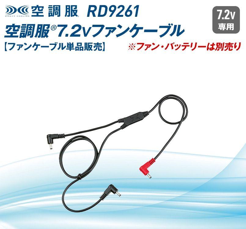 ジーベック RD9261 空調服 ファンケーブル単品
