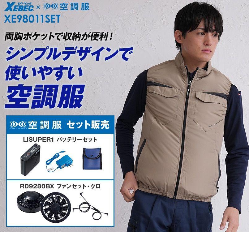 ジーベック XE98011SET 空調服セット ベスト ポリ100%