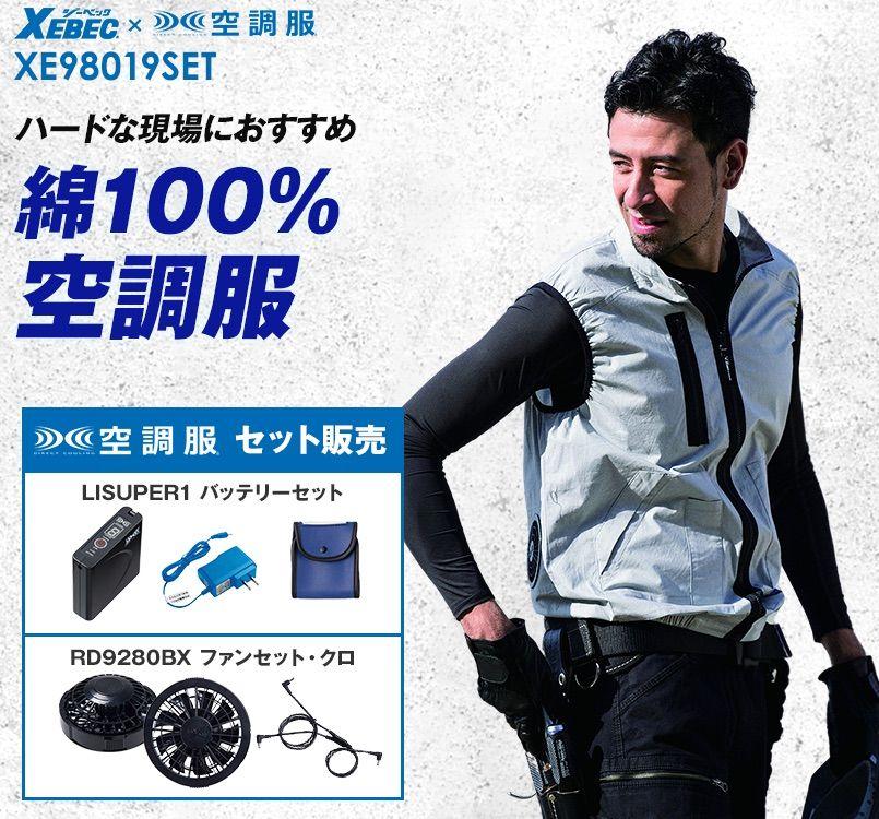 ジーベック XE98019SET [春夏用]空調服セット ベスト