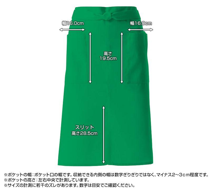 T-6879 チトセ(アルベ) ミドルエプロン(男女兼用) ポケットサイズ