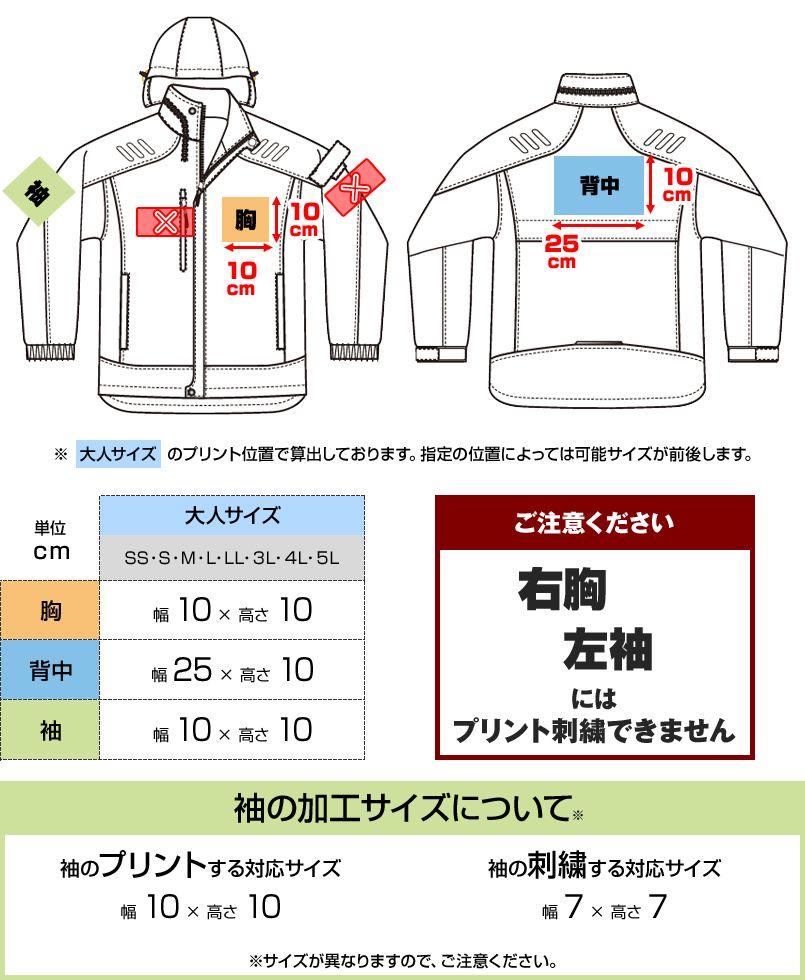 AZ6169 アイトス 光電子防風防寒ジャケット(フードイン)(男女兼用) プリントエリア