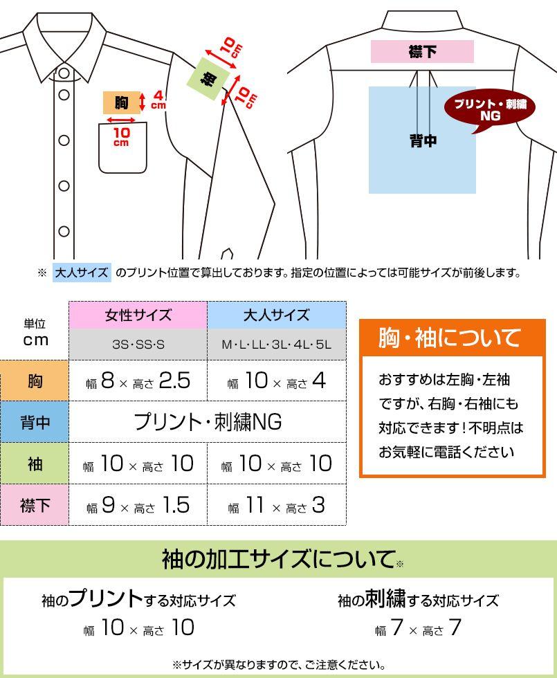 AZ7822 アイトス カナディアンクリーク 長袖T/Cオックスシャツ(男女兼用) プリントエリア