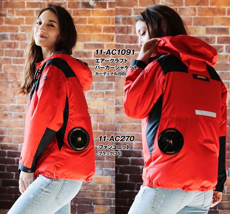 バートル AC1091 バートル エアークラフト[空調服] パーカージャケット(男女兼用) 11-AC1091 エアークラフトパーカージャケット(ユニセックス) モデル着用雰囲気2