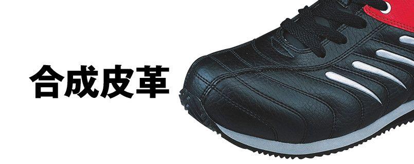 ジーベック 85188 KAKUDA セフティシューズ 樹脂先芯 アッパー