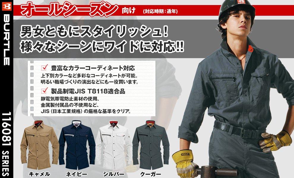6083 長袖シャツ