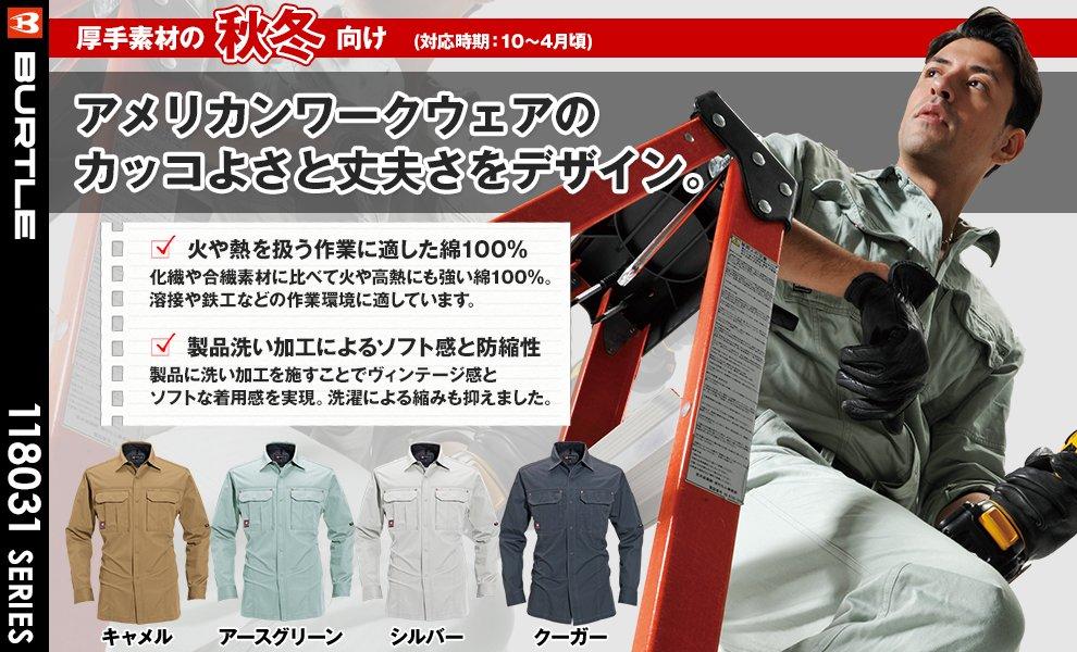 8035 長袖シャツ