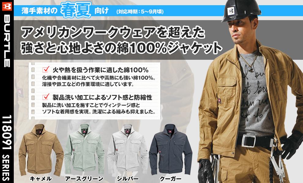 8091 ジャケット