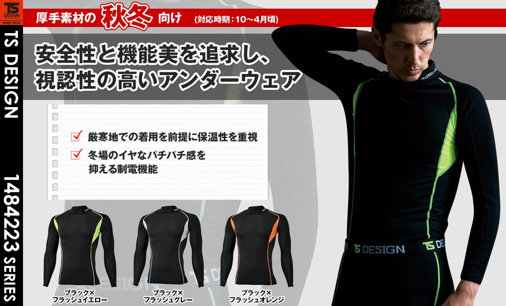 842235 長袖Tシャツ