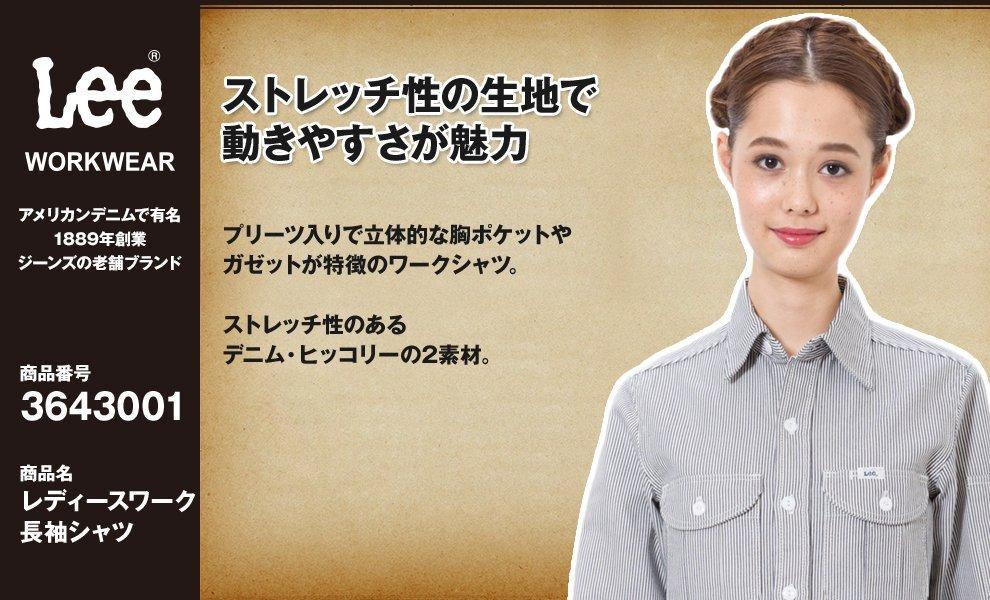 LWS43001 ワーク長袖シャツ