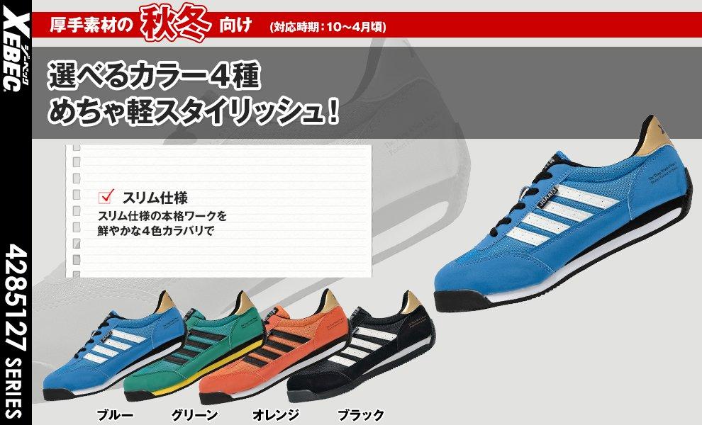 85127 安全靴