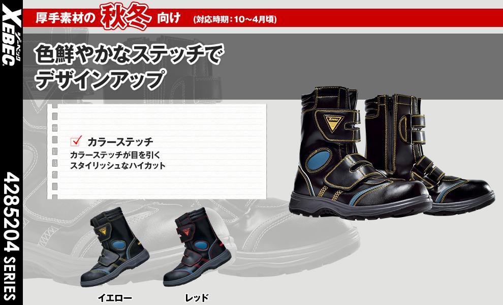 85204 安全靴