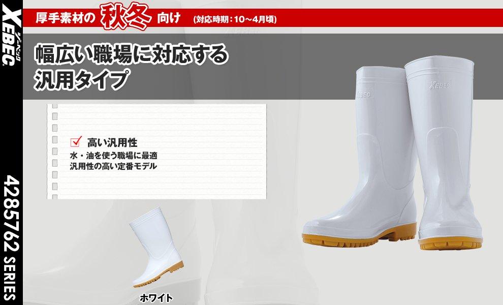 85762 衛生長靴