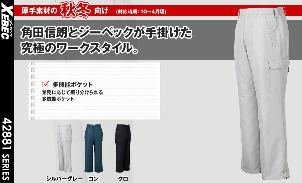 880 防寒パンツ