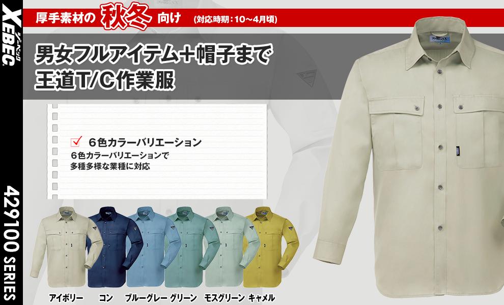 9230 長袖シャツ