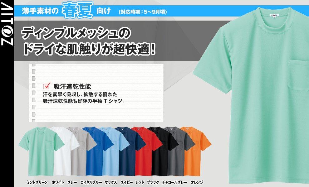 AZ-10576 半袖Tシャツ