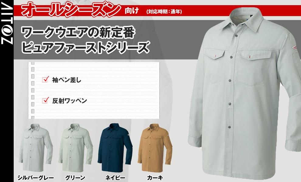 10768 長袖台付シャツ