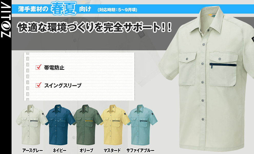 AZ-286 半袖シャツ