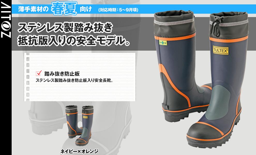 AZ4705 長靴