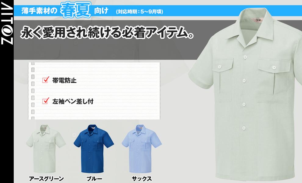 AZ-511 半袖シャツ