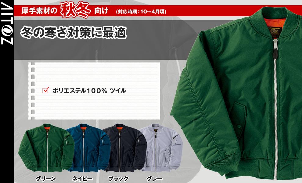 553313 MA-1ジャケット