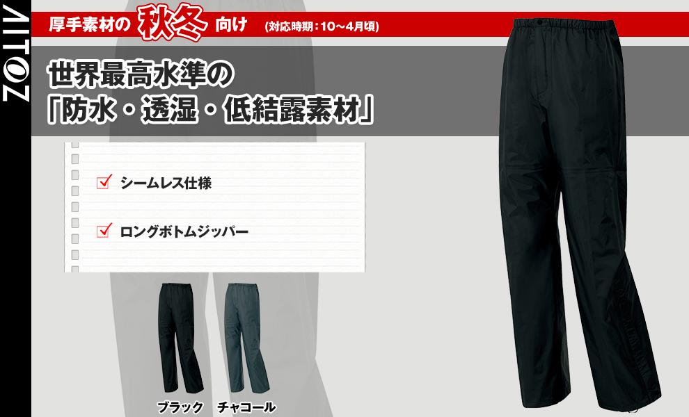 AZ56302 全天候型パンツ