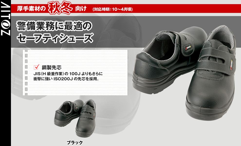 59802 安全短靴