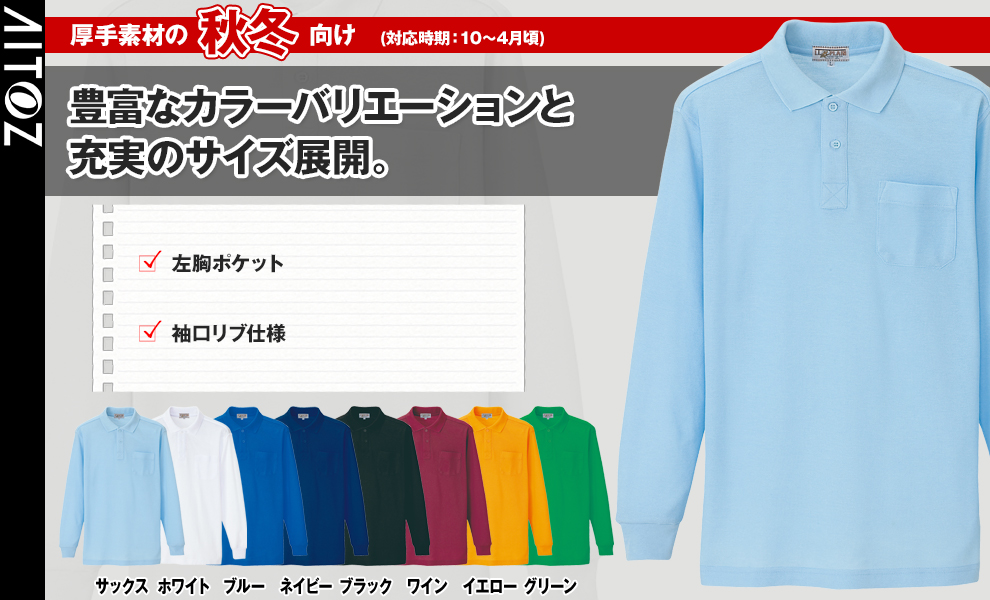 AZ-7614 長袖ポロシャツ