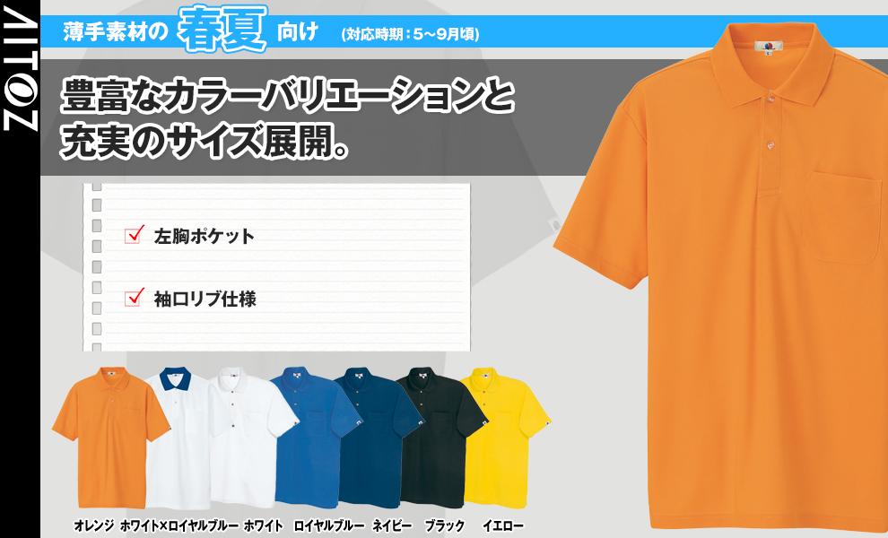 AZ-7673 半袖ポロシャツ