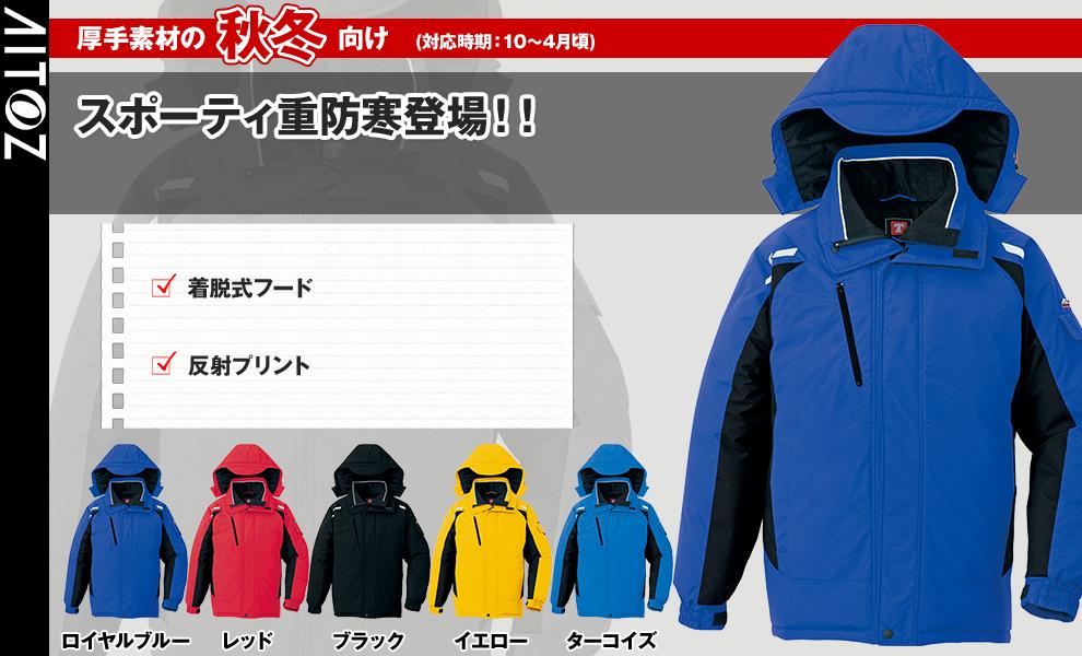 AZ-8860 防寒コート