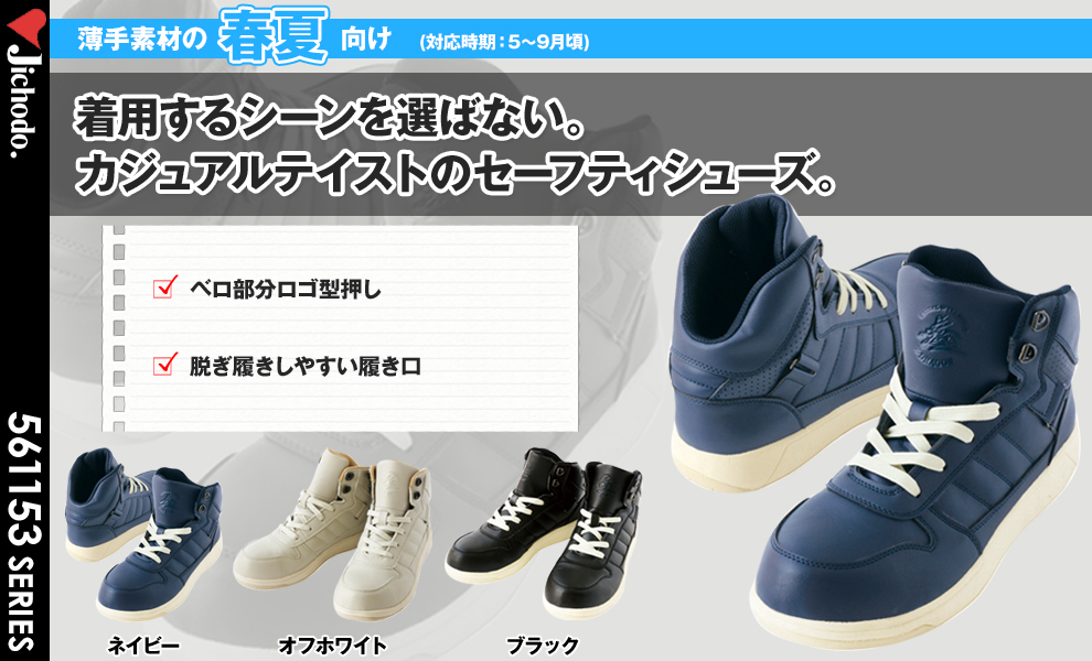 S1153 安全靴