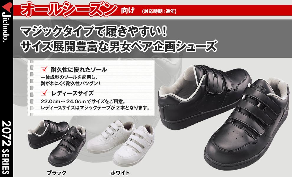 S2072R 安全靴