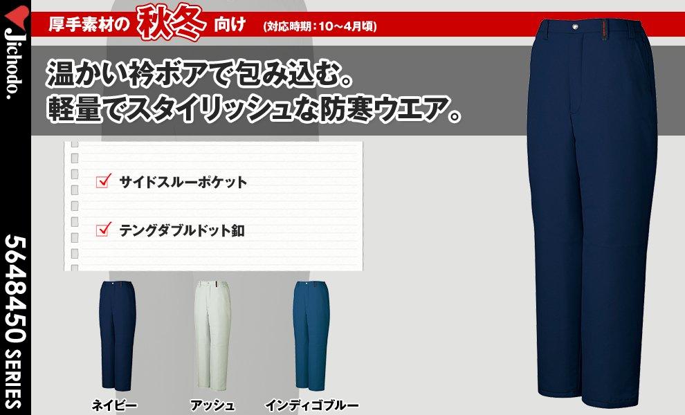 48451 防寒パンツ
