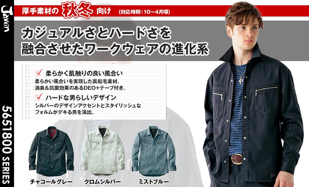 51804 長袖シャツ