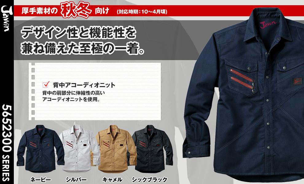 52304 長袖シャツ