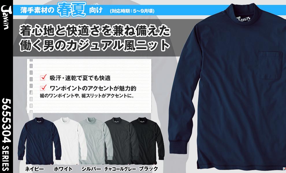 55324 長袖ドライロールネックシャツ