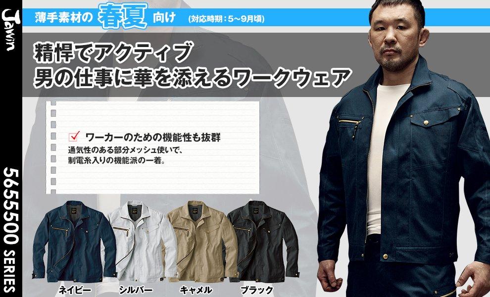 55500 長袖ジャンパー