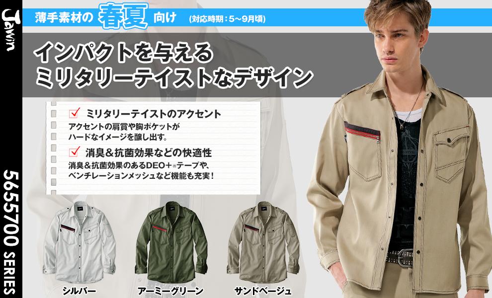 55704 長袖シャツ