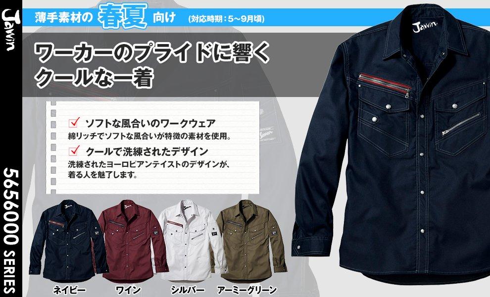 56004 長袖シャツ
