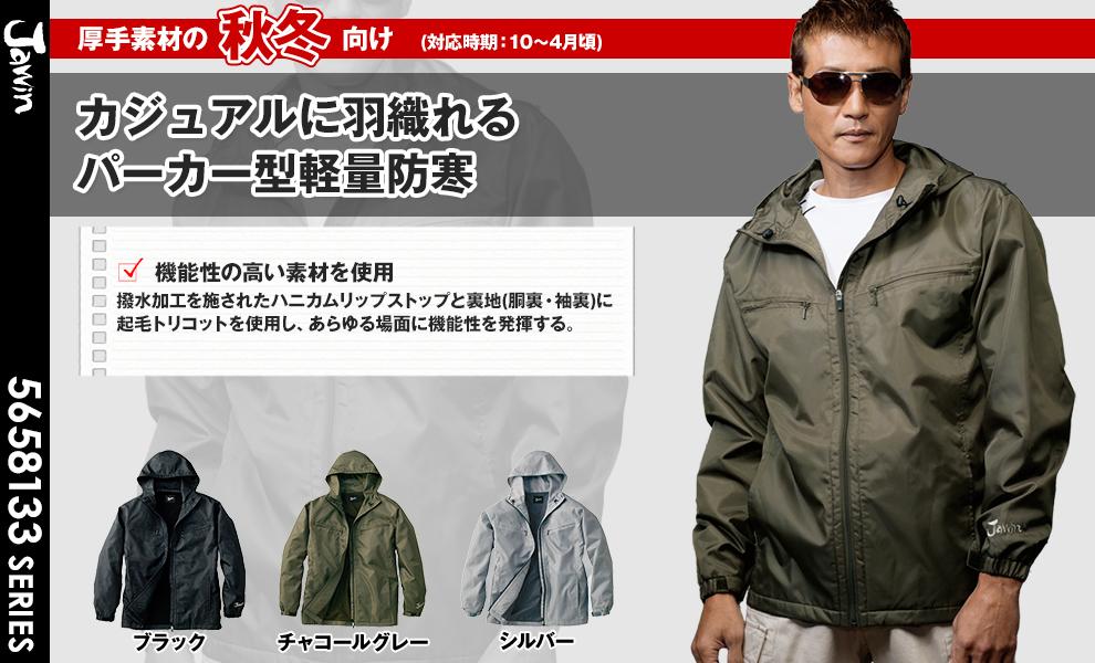 58133 防寒ショートコート