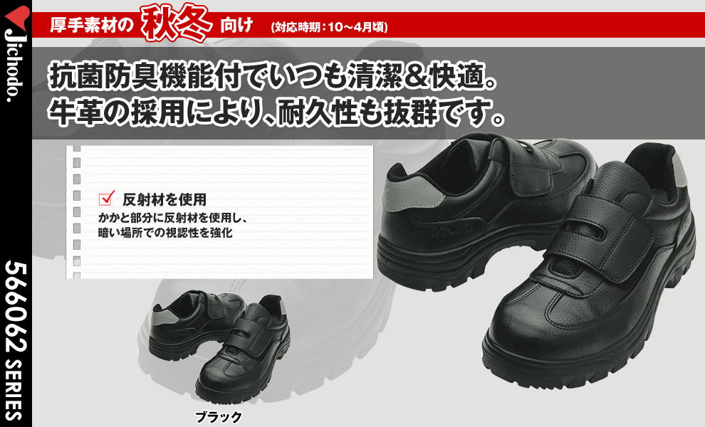 S6062 安全靴