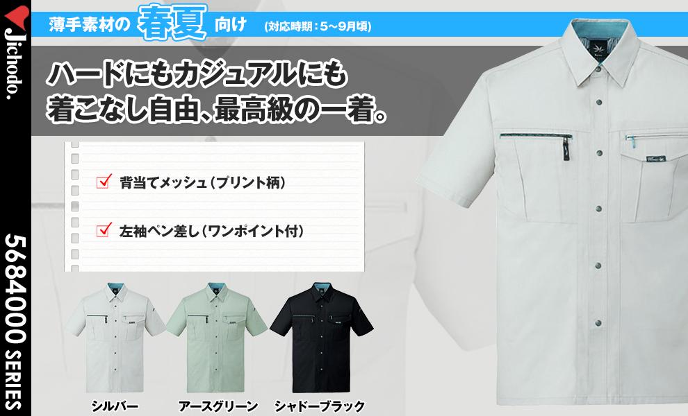 84014 半袖シャツ